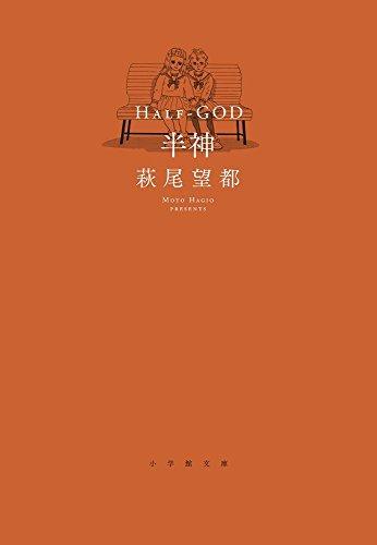 半神 (小学館文庫)