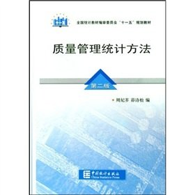 Statistical methods of quality management(Chinese Edition)