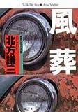 風葬 (集英社文庫―老犬シリーズ)