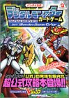 Bandai official digital monster card game Ver.WonderSwanColor-WonderSwan Color version (V Jump books - game series) (2002) ISBN: 4087791580 [Japanese Import]