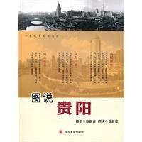 Illustrated Guiyang (Chinese Edition)