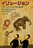 イリュージョン (集英社文庫 ハ 3-1)(リチャード・バック/村上 龍/Richard Bach)