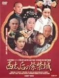 [DVD]西太后の紫禁城 DVD BOX