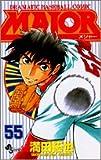 Major―Dramatic baseball comic (55) (少年サンデーコミックス)