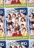 モーニング娘。のミュージカル モーニング・タウン [DVD]