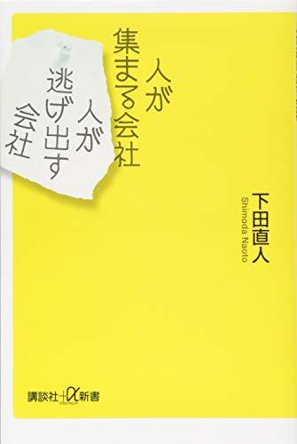 人が集まる会社 人が逃げ出す会社 (講談社+α新書)