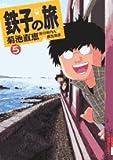 鉄子の旅 (5) (IKKI COMIX)