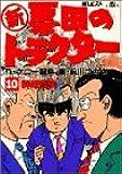 新票田のトラクター 10 群雄割拠 (ビッグコミックス)