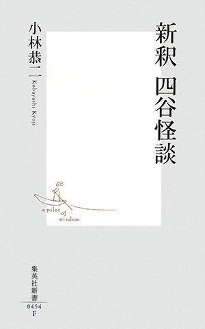 Yotsuya Kaidan Shinshaku (Shueisha Shinsho) (2008) ISBN: 4087204545 [Japanese Import]