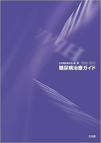 Book's Cover of 糖尿病治療ガイド2020-2021 (日本語) 単行本(ソフトカバー) – 2020/5/2