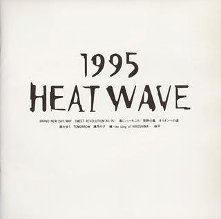 amazon 1995 heatwave j pop 音楽