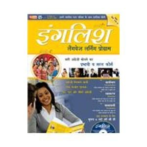 ENGLISH LANGUAGE LEARNING PROGRAMME - HINDI Paperback – 2009