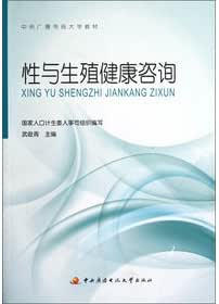 Central Radio and Television University textbooks: sexual and reproductive health counseling(Chinese Edition)