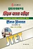 Jharkhand T.E.T. Samaj Adhyayan (Uchch Prathmik Star) (For Class 6 to 8)