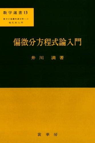 偏微分方程式論入門―数学の基礎的諸分野への現代的入門 (数学選書)