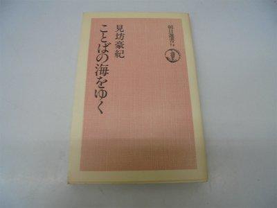 ことばの海をゆく (1976年) (朝日選書〈74〉)
