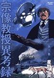 宗像教授異考録 第8集 (ビッグコミックススペシャル)