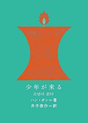 少年が来る (新しい韓国の文学)