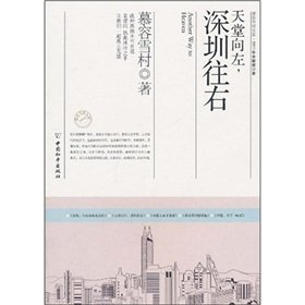 Read Online Heaven to The Left Shenzhen to The Right (Chinese Edition) pdf