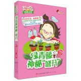 img - for Sunshine sister fiction Star: Green ivy mysterious bloom(Chinese Edition) book / textbook / text book