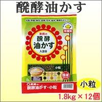 東商 醗酵油かす 小粒 1.8kg×12個 B005HKD88O