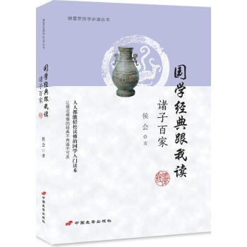 Chinese classics and I read: philosophers(Chinese Edition) PDF