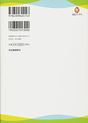 Hundred years to decipher the age --- Kurama Tengu of secret society (Kawade Books) (2010) ISBN: 4309624146 [Japanese Import]