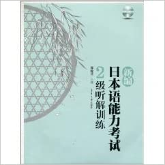 Book New Japanese Language Proficiency Test Level 2 training in listening comprehension (with MP3 Disc 1)