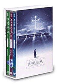 銀河鉄道の夜 PREMIUM DVD-BOX B00U28RB9I