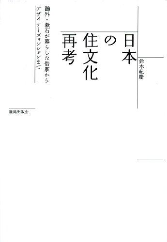 日本の住文化再考: 鷗外・漱石が暮らした借家からデザイナーズマンションまで