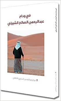 تطبيق ممارسات الموارد البشرية على توظيف السعوديين خريجي الجامعات الأمريكية والبريطانية في شركة معادن