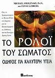 img - for to roloi tou somatos odigos gia kalyteri ygeia book / textbook / text book