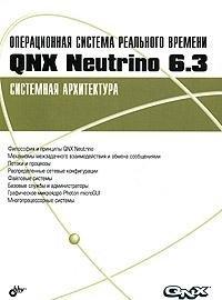 operatsionnye-sistemy-real-nogo-vremeni-qnx-neutrino-6-3-sistemnaya-arkhitektura