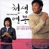 [CD]ベストカップル天生縁分 韓国ドラマ OST (MBC TV Series)(韓国盤) [Import