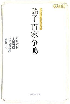 諸子 百家 争鳴 (中公クラシックス・コメンタリィ)