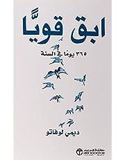 كتاب ابق قوياً (365) يوماً في السنة, ديمي لوفاتو من مكتبة جرير للنشر والتوزيع