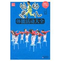 Download Creative Baby Physical Fitness Activities-For 5-7 Year-Old Kids (Chinese Edition) pdf epub
