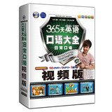 365 days spoken English Encyclopedia : daily oral teacher to explain the video version ( 18 DVD CD MP3 CD +1 +1 sheets of the donated books )(Chinese Edition) PDF