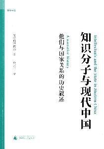 Intellectuals and Modern China (Paperback)(Chinese Edition)