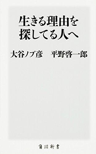 生きる理由を探してる人へ (角川新書)