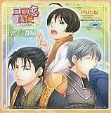 三国恋戦記〜オトメの兵法!〜 PSPソフト 初回生産分特典 スペシャルドラマCD「裏・三都賦」