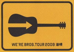 福山雅治 / FUKUYAMA MASAHARU 20th ANNIVERSARY WE'RE BROS. TOUR 2009 道標