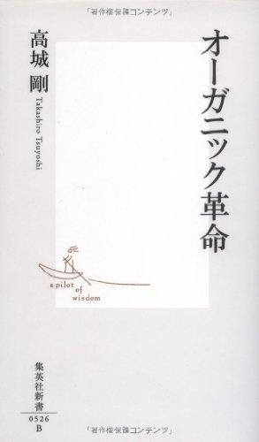オーガニック革命 (集英社新書 526B)