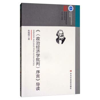 Introduction to the Preface to the Critique of Political Economy(Chinese Edition) (Introduction To The Critique Of Political Economy)