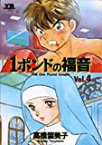 1ポンドの福音 4 (ヤングサンデーコミックス)