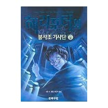 Harry Potter and the Order of the Phoenix (Korean Edition) by J. K. Rowling (2003-11-01)