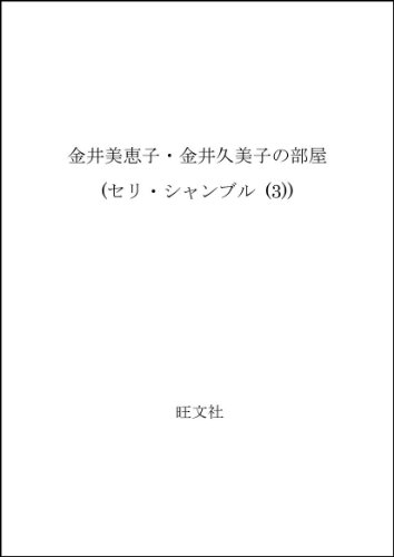 金井美恵子・金井久美子の部屋 (セリ・シャンブル (3))