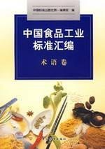 Read Online compilation of China s food industry-standard term paper(Chinese Edition) ebook