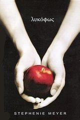 9606665240 - Stephenie Meyer: Twilight - Το βιβλίο