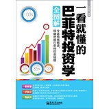 Read Online One can understand Buffett Investment (full graphic) (color)(Chinese Edition) pdf